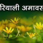 Hariyali Amavasya SMS Messages Date Celebration Whatsapp DP